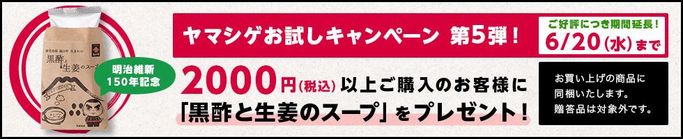 ヤマシゲのお酢 お試しキャンペーン