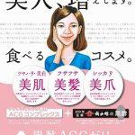 「黒酢ACGゼリー 定期コース」のお知らせ