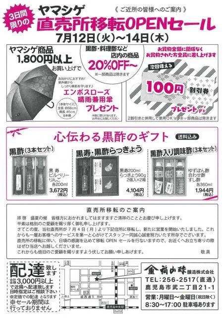 ヤマシゲ鹿児島直売所移転オープンセール
