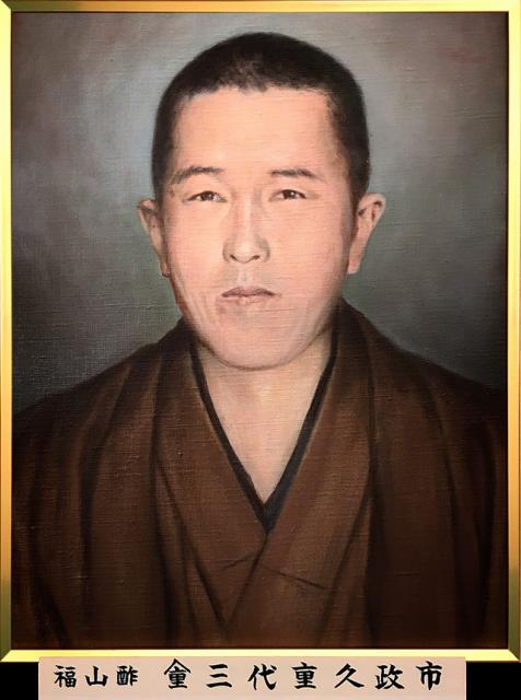 福山酢先代の重久政市