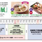 「第36回大鹿児島展in東武百貨店 池袋店」に出展します