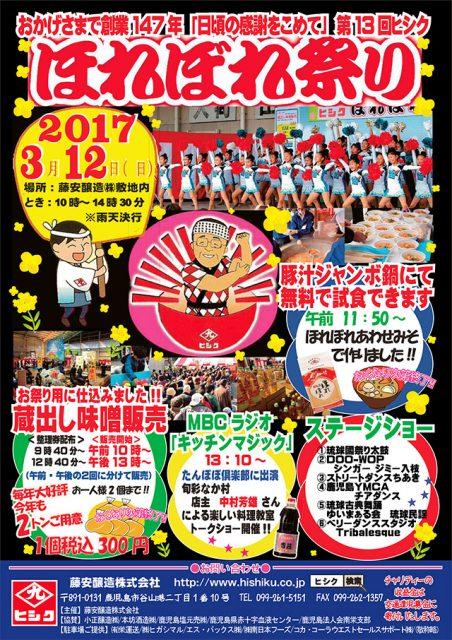 ヒシクほれぼれ祭り