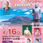 「第13回関西かごしまファンデーin京セラドーム大阪」に出展します
