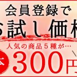 オンラインショップ会員登録で人気酢5種が1本300円(送料込)