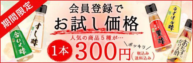 会員登録で人気の福山黒酢5種がお試し価格1 本300円(税込・送料込み)