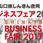 「第10回 山口県しんきん合同ビジネスフェア2017in海峡メッセ下関」に出展します