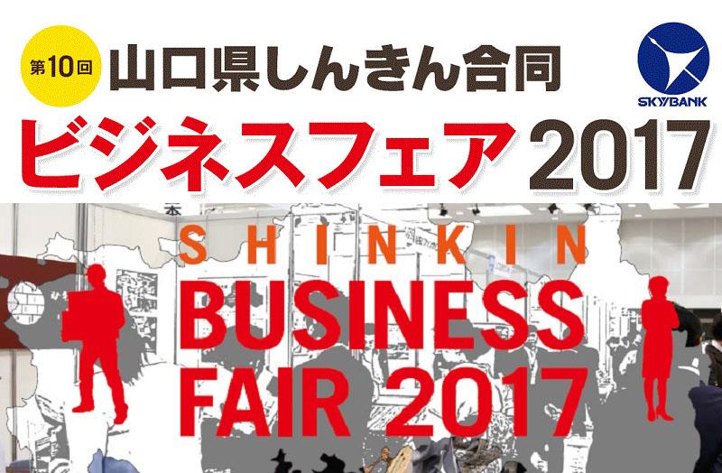 山口県しんきん合同 ビジネスフェア2017