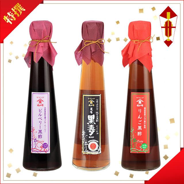 薩摩 黒壽・ビルベリー黒酢・りんご黒酢 200mlセット