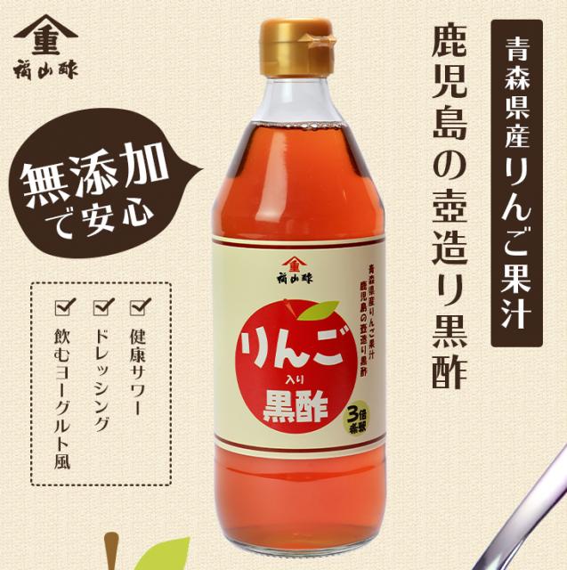 青森県産りんご果汁入り黒酢