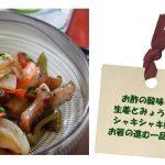 野菜とソーセージのお酢炒め