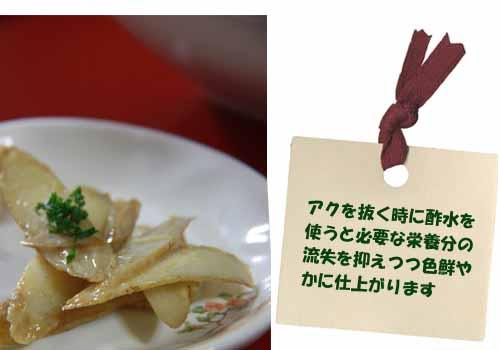 黒酢を使ったごぼうサラダ