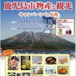 「2015鹿児島市物産と観光キャンペーンin札幌」出店のお知らせ