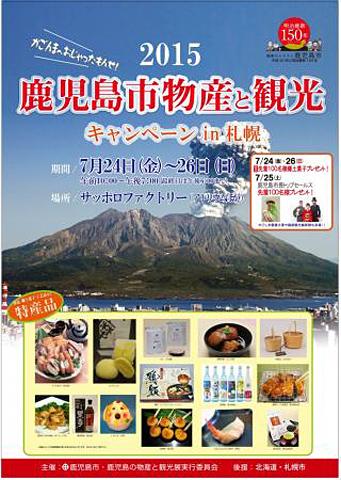 2015鹿児島市物産と観光キャンペーンin札幌
