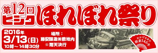 第12回ヒシクほれぼれ祭り