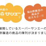 沖縄県のスーパー「サンエー」65店舗に商品展開します