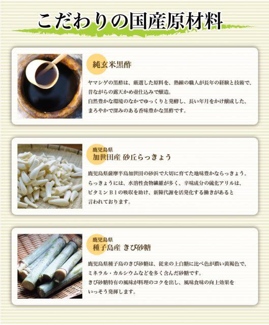 黒酢らっきょうの特徴