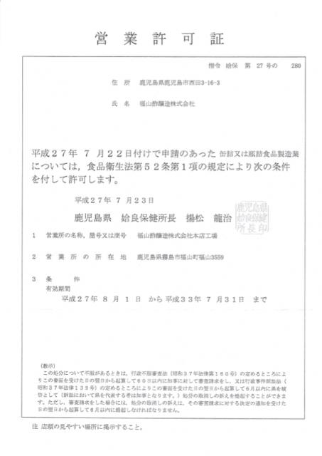 ⿅児島県保健所 営業許可証