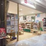 イオン姶良「あいら物産館」で福山酢商品が買えます