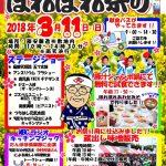 「第14回ヒシクほれぼれ祭り in 藤安醸造敷地内」に出展します