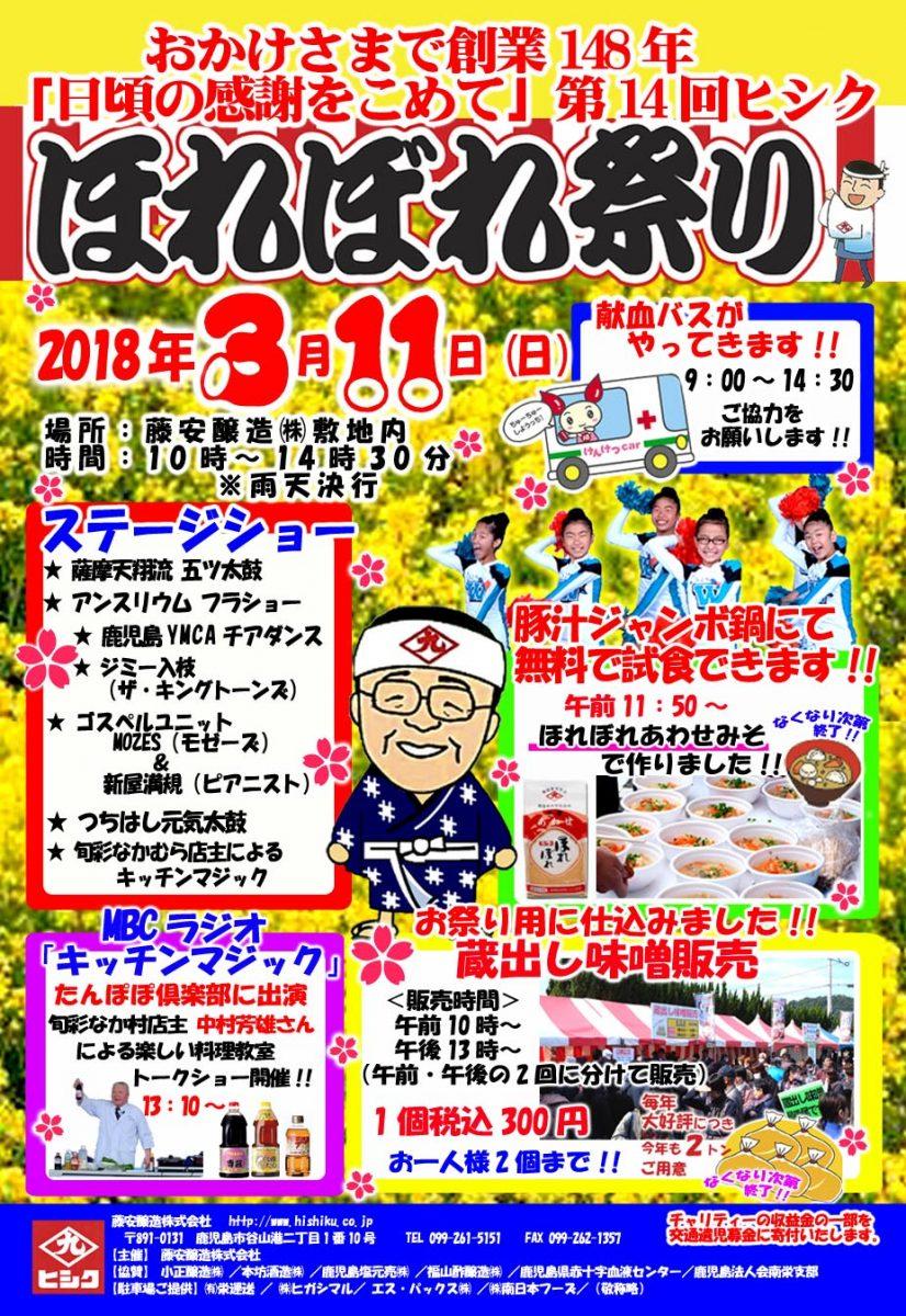 第14回ヒシクほれぼれ祭り
