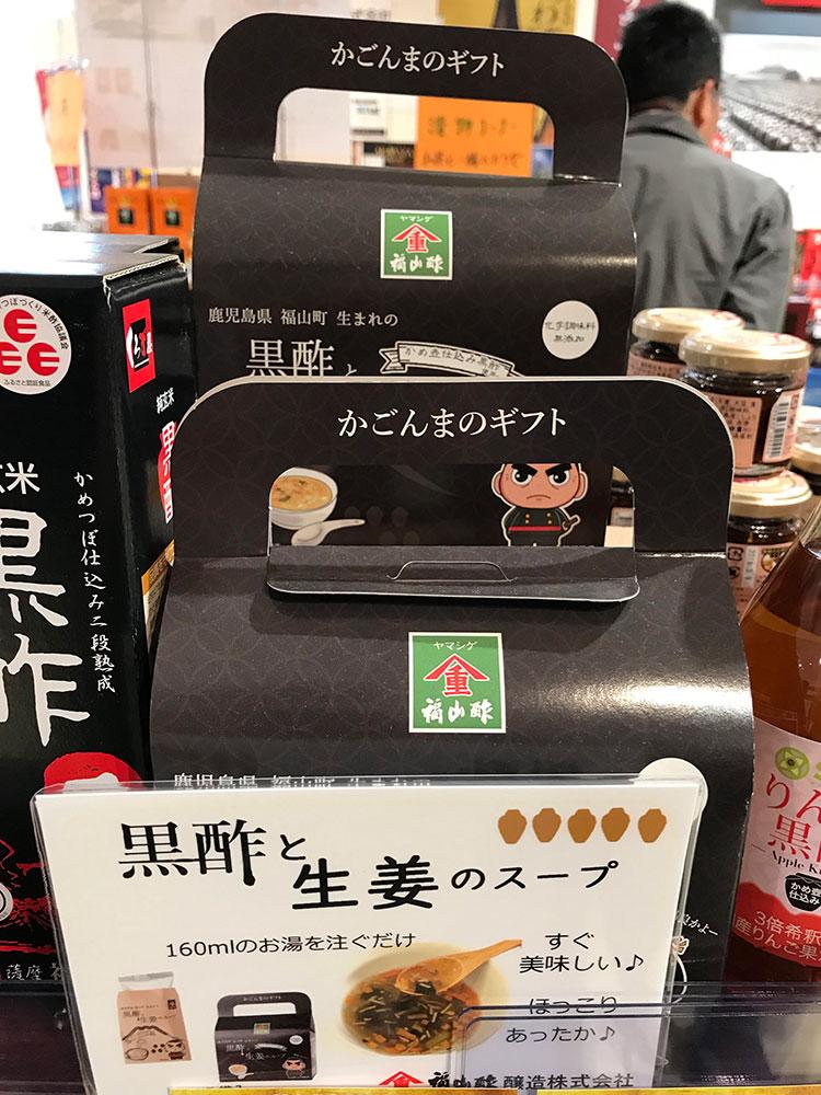 明治維新150周年記念 黒酢と生姜のスープ