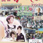 「鹿児島ファンデー2018 in 京セラドーム大阪」に出展します