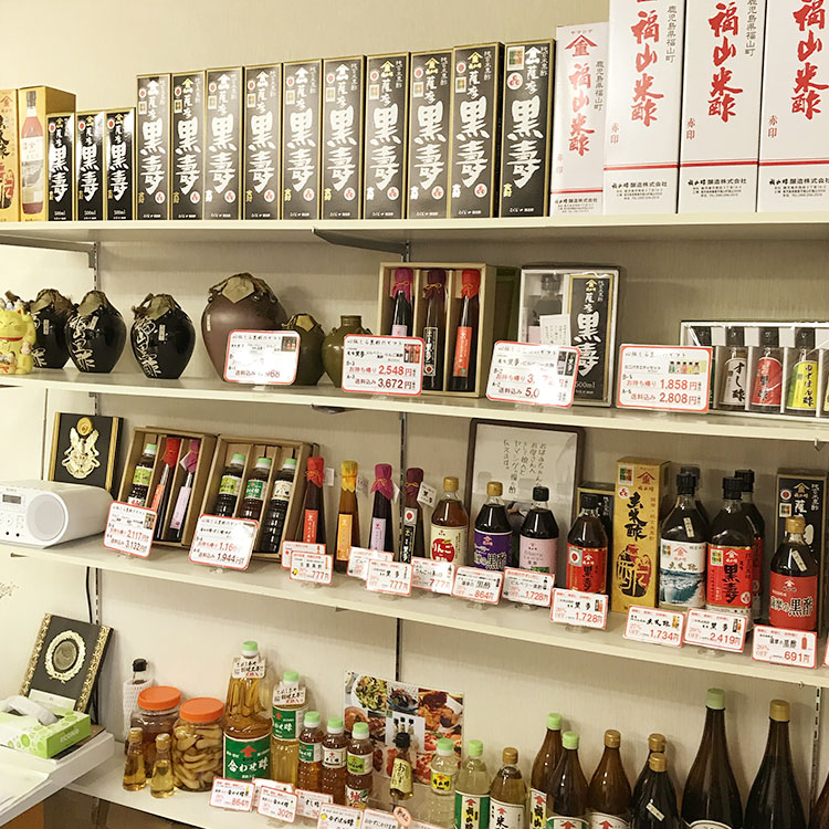 福山酢 鹿児島営業所 直売コーナー