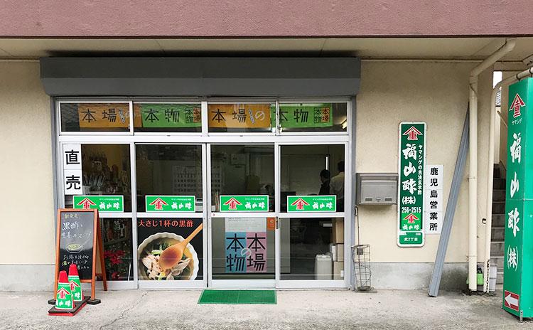 福山酢 鹿児島営業所 直売所
