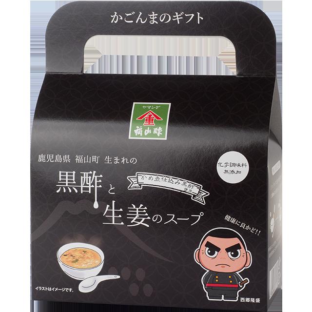 【明治維新150周年記念】黒酢と生姜のスープ 5袋入り