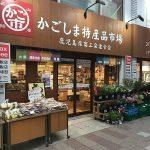 かご市 鹿児島特産品市場で福山酢商品が買えます