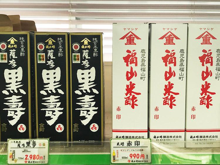 チェスト館に置いてある福山酢の黒酢と米酢