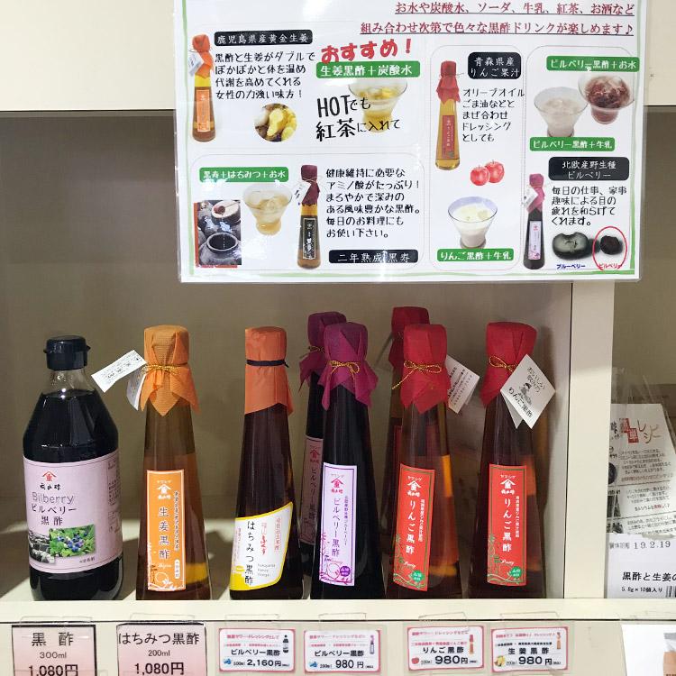 蒲生物産館 くすくす館に置かれている福山酢のフルーツ黒酢