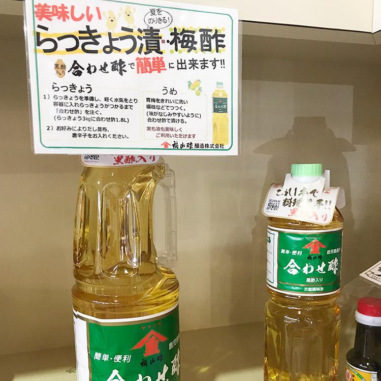蒲生物産館 くすくす館に置かれている福山酢の合わせ酢