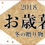 福山酢(ヤマシゲ)お歳暮2018はじめました