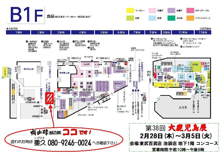 東武百貨店 池袋店 第38回 大鹿児島展