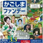 「鹿児島ファンデー2019 in 京セラドーム大阪」に出展します