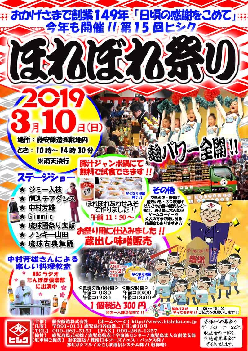 第15回ヒシクほれぼれ祭り