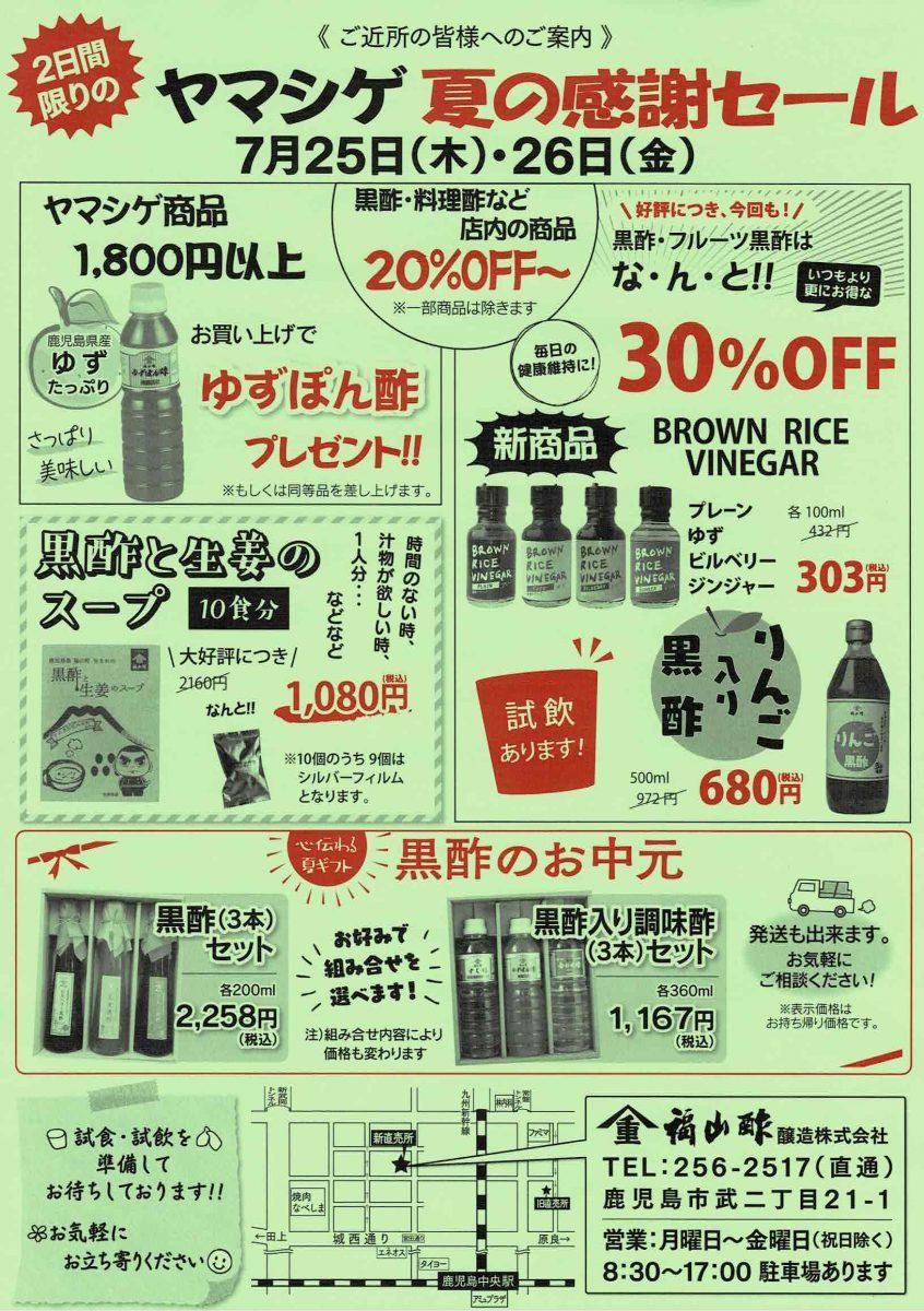 ヤマシゲ夏の感謝セール2019