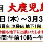 「第39回大鹿児島展in東武百貨店 池袋店」に出展します
