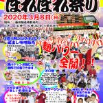 【イベント中止】「第16回ヒシクほれぼれ祭り in 藤安醸造敷地内」に出展します