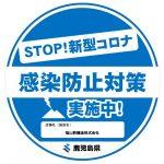 鹿児島県「新型コロナウィルス感染防止対策実施宣言」を本社・鹿児島営業所で準備しました。