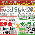 「FOOD STYLE 2020 in Fukuoka」に出展します