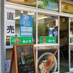 GoToトラベル地域共通クーポン取扱店のお知らせ