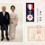 叙勲「旭日双光章」の祝賀会を行いました。