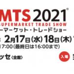 「スーパーマーケット・トレードショー2021 in幕張メッセ」に出展します