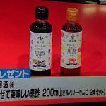 MBC南日本放送「かごしま4」柴ちゃんのおすすめ逸品にて紹介頂きました。